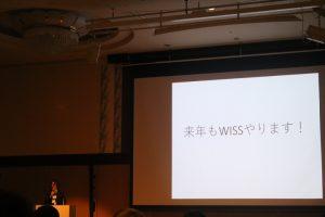 来年からのWISSのプログラム委員長に就任された寺田先生