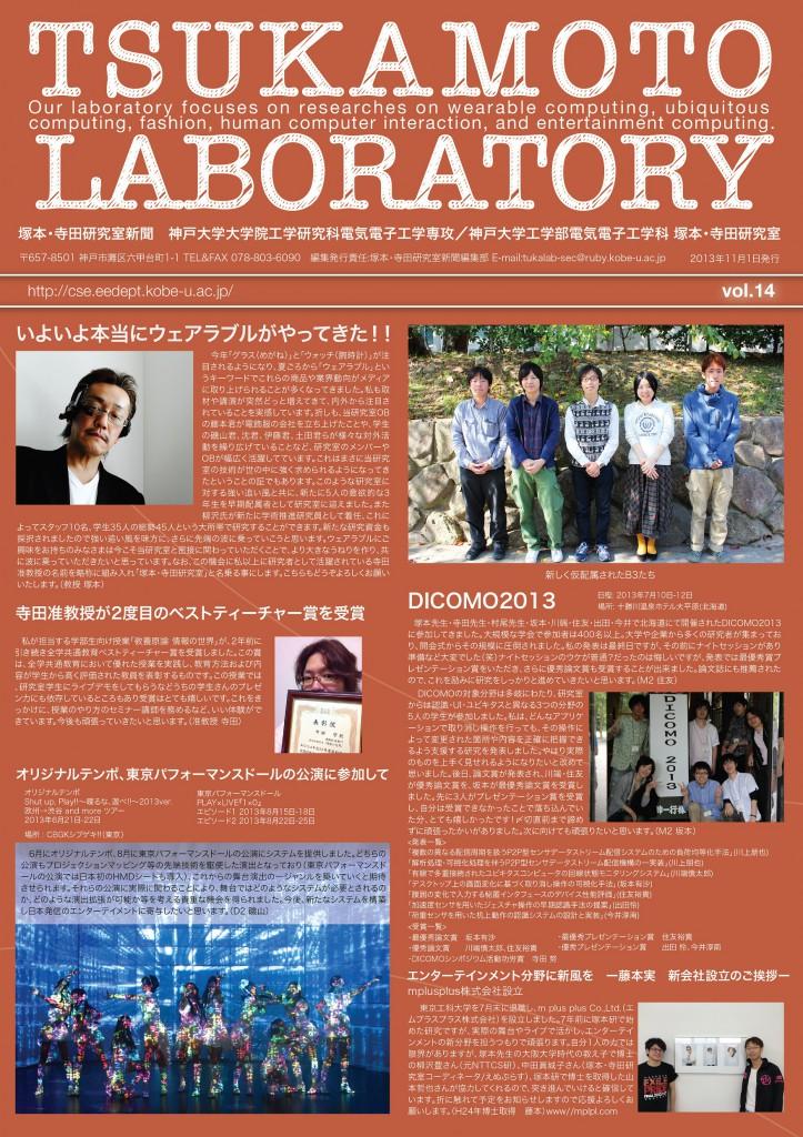 labo14omote-01_small