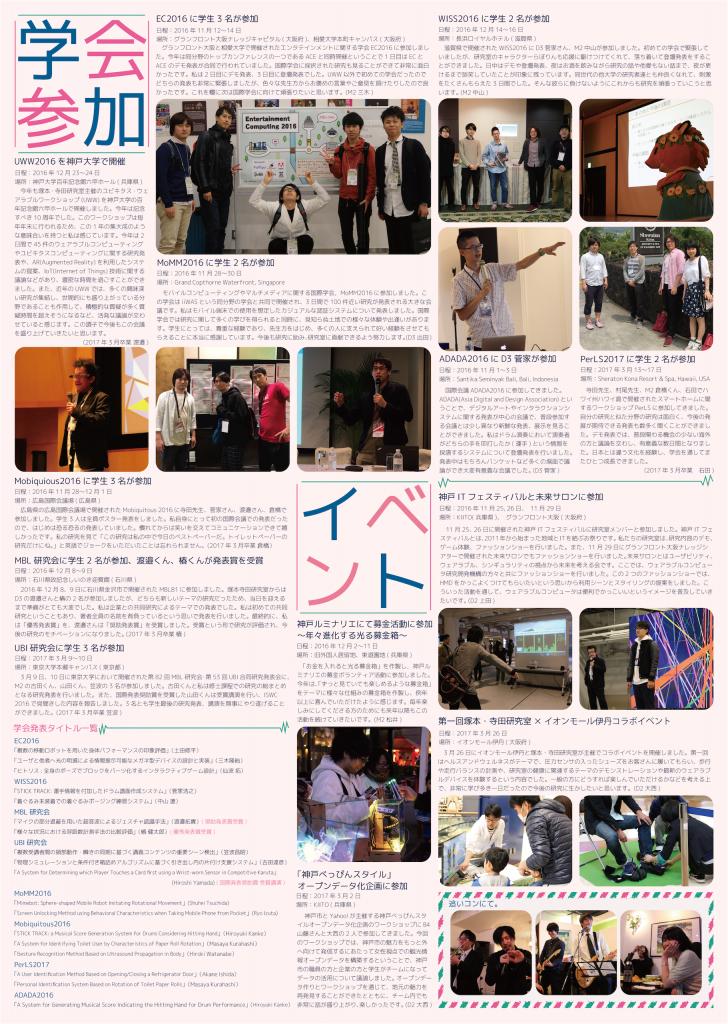 newsPaper_2017_05_ura